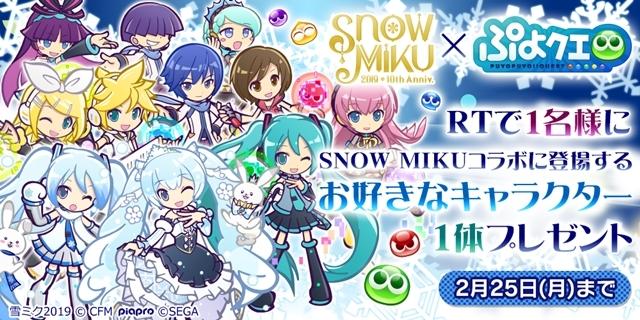 『ぷよぷよ!!クエスト』と『SNOW MIKU』のコラボが本日2月20日よりスタート! ぷよクエチーム描きおろしの「雪ミクシリーズ」が新登場