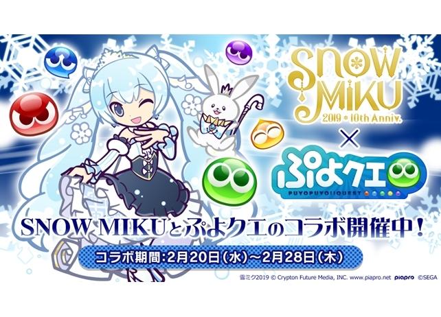 『ぷよぷよ!!クエスト』と『SNOW MIKU』のコラボが本日スタート!