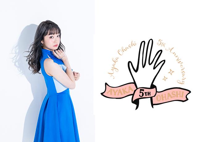 声優・大橋彩香のアーティストデビュー5周年記念ソング制作決定