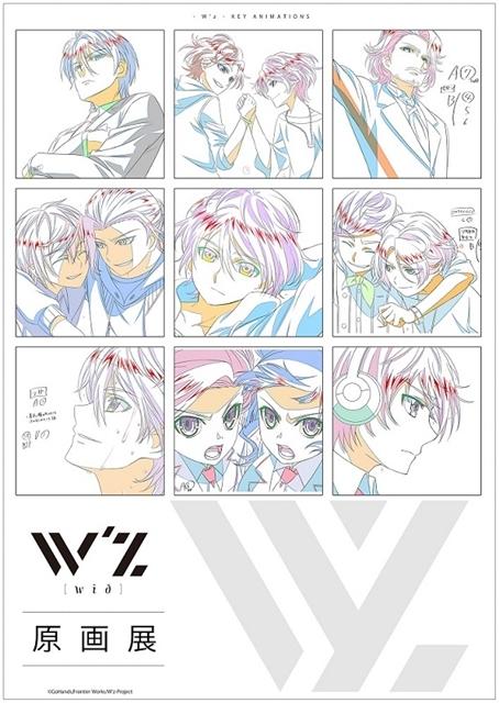 『W'z《ウィズ》』大阪日本橋を巡ってSPグッズを手に入れよう! アニメイト大阪日本橋と大阪セガ店舗で、キャンペーン企画が開催決定!