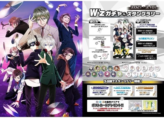 『W'z《ウィズ》』アニメイト大阪日本橋と大阪セガ店舗でキャンペーン開催決定!