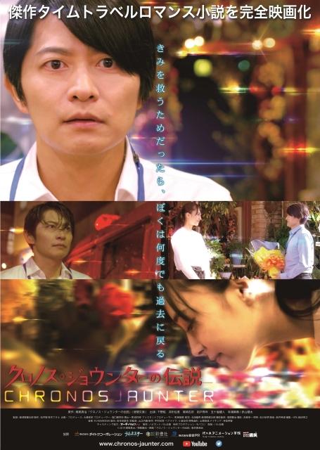 声優・下野紘さんが主演を務める映画『クロノス・ジョウンターの伝説』の メインビジュアル解禁