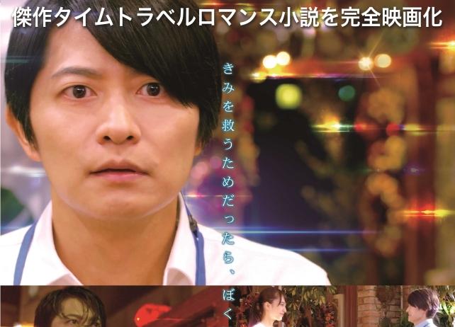 声優・下野紘が主演の『クロノス・ジョウンターの伝説』メインビジュアル解禁