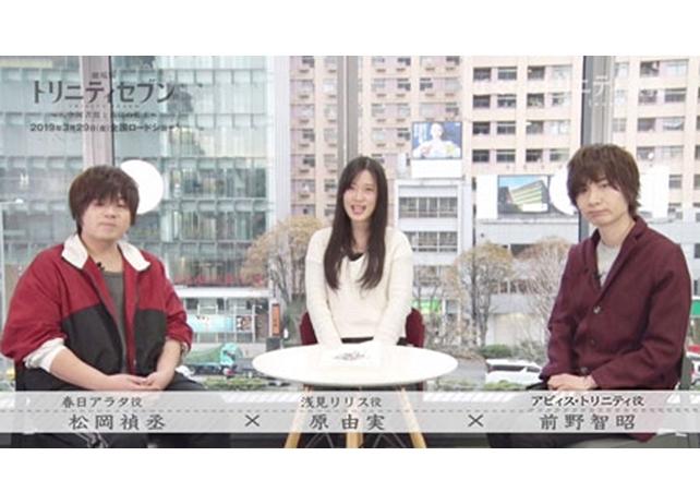 『トリニティセブン』動画番組<ぼくらのトリニティ談義>第2回配信!