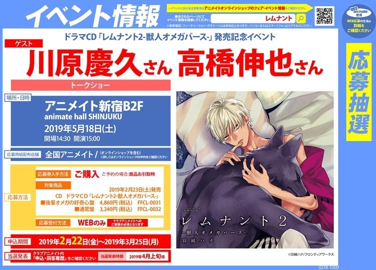 ドラマCD『レムナント2-獣人オメガバース-』トークイベント開催!