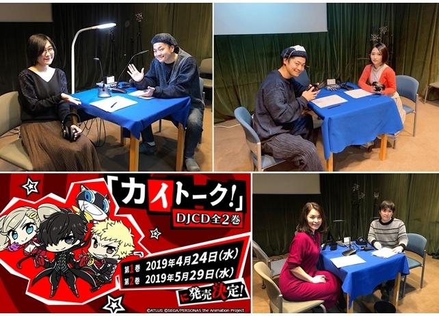 """『ペルソナ5』公式Webラジオ""""カイトーク!""""のDJCDが発売決定!"""