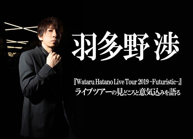 羽多野渉ライブツアー2019「Futuristic」の見どころと意気込みを語る