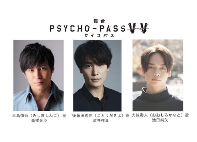 『舞台 PSYCHO-PASS サイコパス』第二弾キャスト解禁&追加公演決定