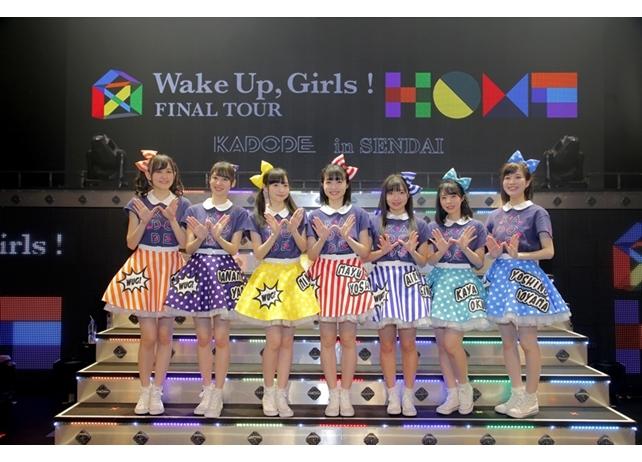 「WUG」FINAL TOUR宮城公演初日より公式レポート到着!