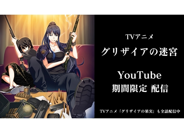 『グリザイアの迷宮』本日よりYouTube期間限定無料配信スタート!