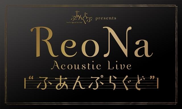 1曲目、イントロの表情だけで「今日は最高のライブになる」と確信したReoNaツアーセミファイナルレポ-11