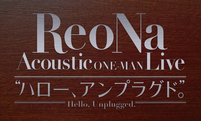 1曲目、イントロの表情だけで「今日は最高のライブになる」と確信したReoNaツアーセミファイナルレポ-12