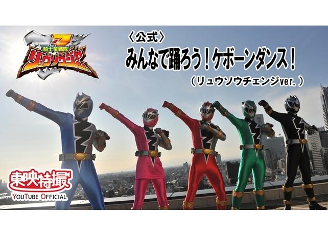 『騎士竜戦隊リュウソウジャー』リュウソウジャーが踊るEDテーマ試聴動画が公開!