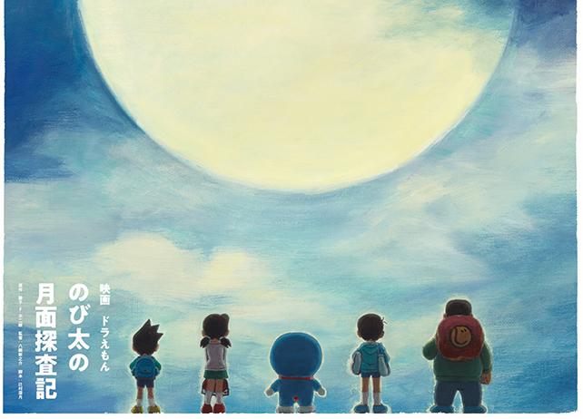 『映画ドラえもん のび太の月面探査記』最新ビジュアル公開