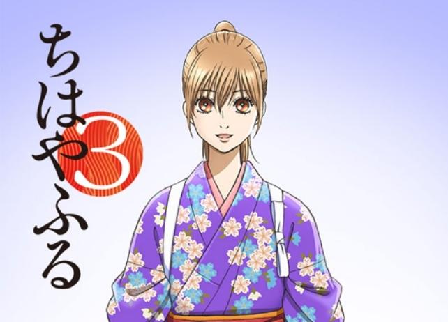 アニメ『ちはやふる3』放送時期が変更、2019年10月放送開始