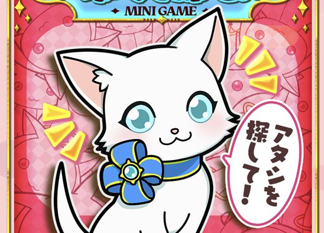 『白猫』×『劇場版 まどマギ』ミニゲームをプレイして壁紙ゲット