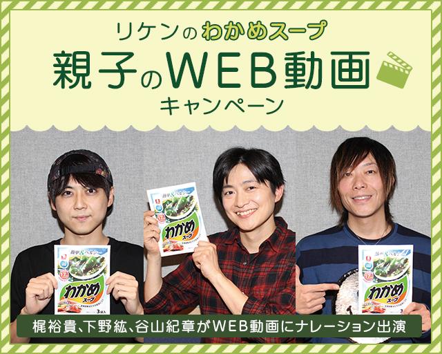 人気声優・梶裕貴さん、下野紘さん、谷山紀章さんがナレーションを担当!『リケンのわかめスープ』WEB動画キャンペーン実施! 声優サイン入り色紙などが当たる2種類のキャンペーンも開催!