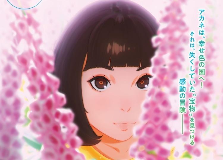 『バースデー・ワンダーランド』ポスタービジュアル&藤原啓治、矢島晶子のコメント到着