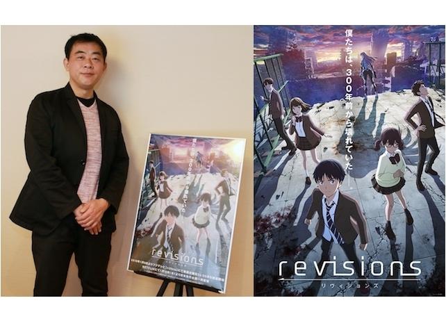 冬アニメ『revisions リヴィジョンズ』谷口悟朗監督インタビュー