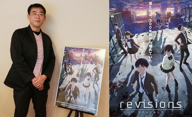 冬アニメ『revisions リヴィジョンズ』谷口悟朗監督インタビュー|企画当初は、未来人が現代にやってくるという話だった!?