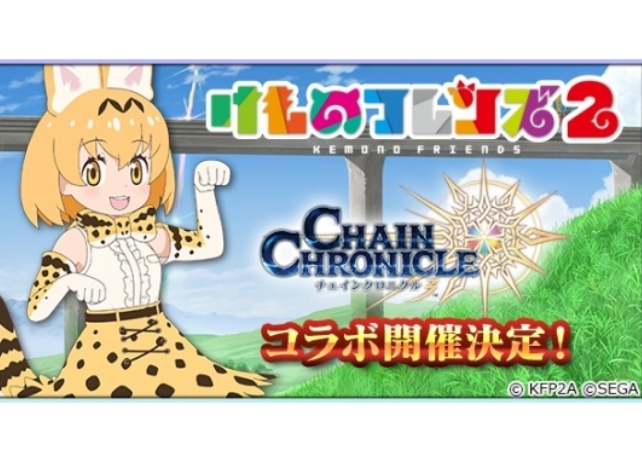 『チェンクロ3』×『けもフレ2』コラボ新情報を2/28の生放送でお届け!
