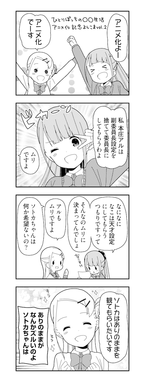 ひとりぼっちの○○生活-8