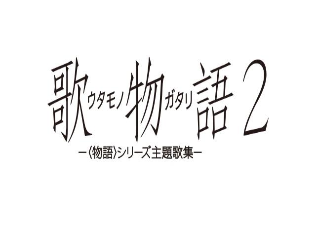 「歌物語2-〈物語〉シリーズ主題歌集-」5月10日発売