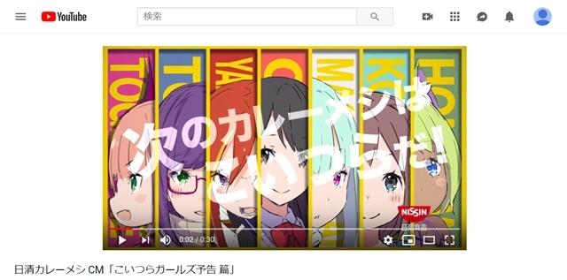 ▲日清食品グループYouTube公式チャンネルより