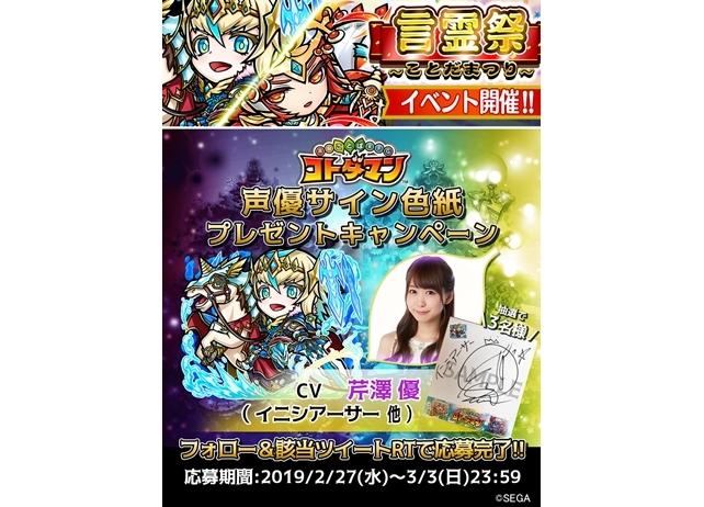 『共闘ことばRPG コトダマン』2月27日より「言霊祭」開催!