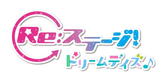 Re:ステージ!-2
