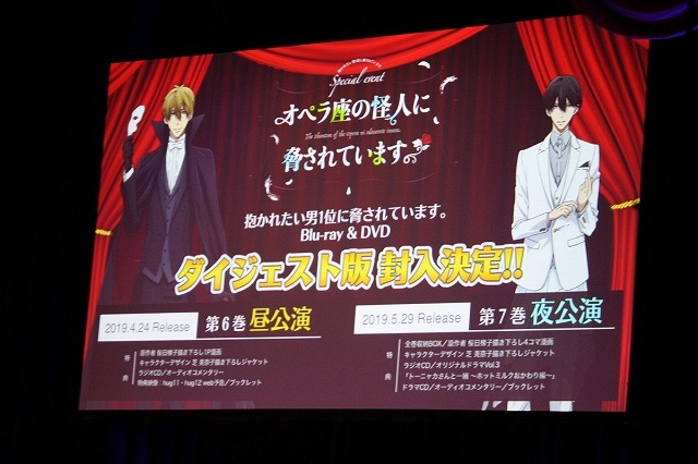 小野友樹さん、高橋広樹さん、佐藤拓也さんが家族コント!?  TVアニメ『抱かれたい男1位に脅されています。』スペシャルイベント「オペラ座の怪人に脅されています。」夜の部レポート