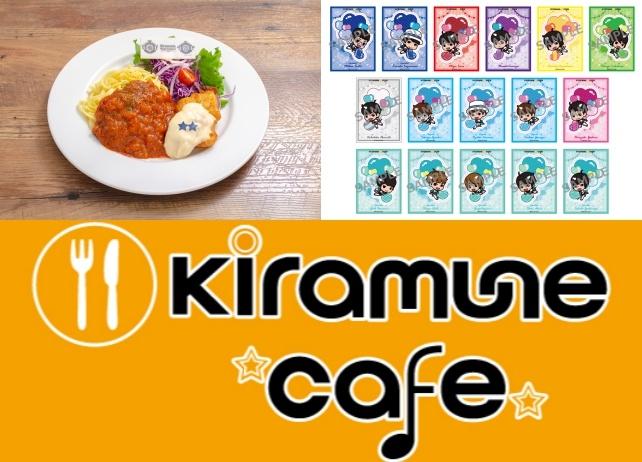 セガとコラボした「 Kiramune cafe」が3月14日(木)より開催