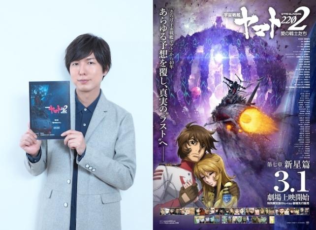 『宇宙戦艦ヤマト2202』声優・神谷浩史(キーマン役)オフィシャルインタビューが到着