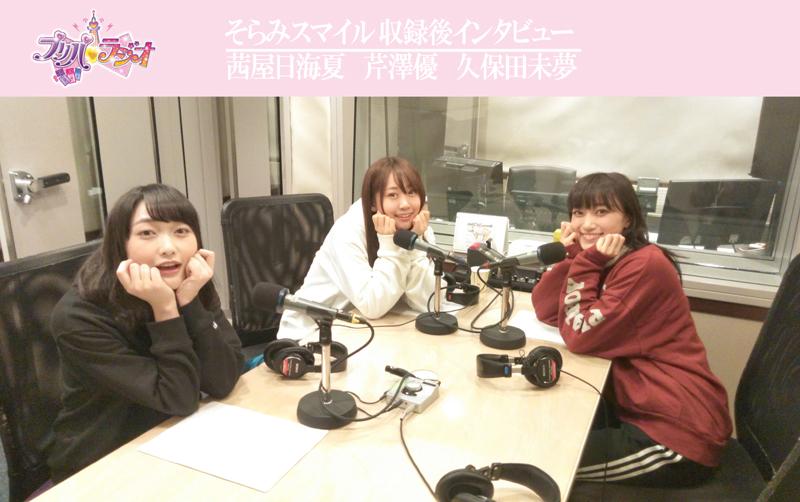 『プリパラジオ』第1回 そらみスマイル:収録レポート&インタビュー