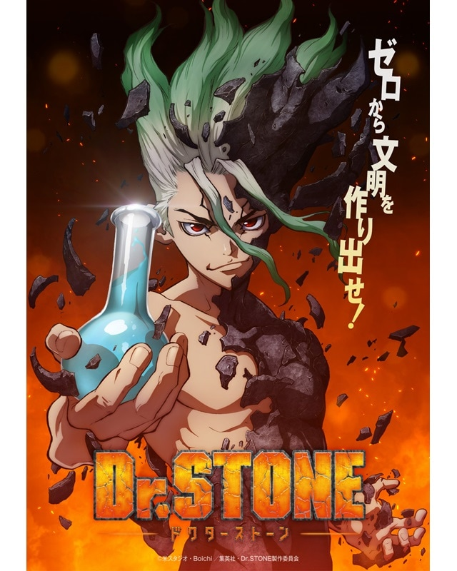 Dr.STONE-1