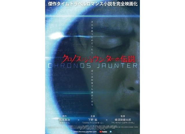 声優・下野紘実写映画初主演作『クロノス・ジョウンターの伝説』公開日は4月19日