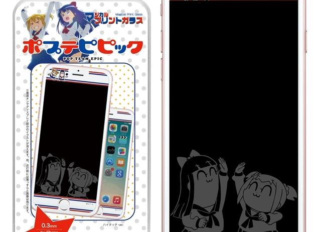 TVアニメ『ポプテピピック』よりマジカルプリントガラスが発売決定