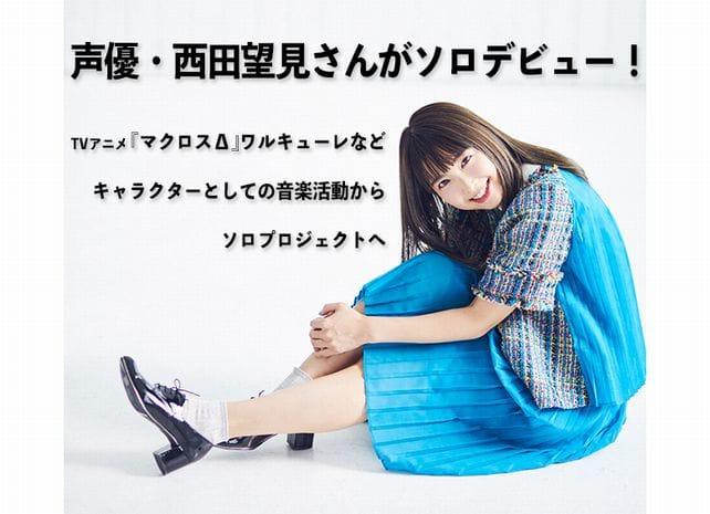 声優・西田望見ソロプロジェクト始動!ワルキューレをはじめ、彼女の活動に迫る