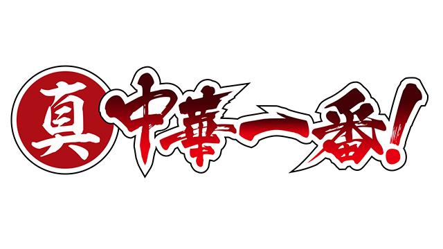 『真・中華一番!』アニメ化決定!ティザービジュアル、メインスタッフ、キャラ設定画が解禁&原作・小川悦司先生よりお祝いイラストも到着-2