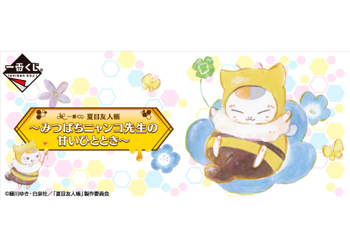 みつばちがテーマの「一番くじ 夏目友人帳」が3/8(金)より順次発売予定!
