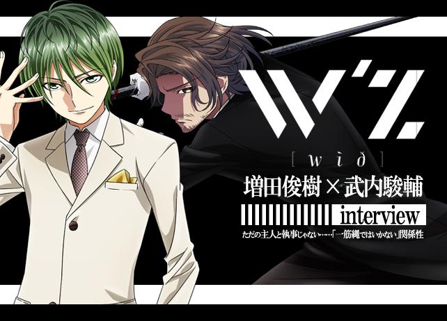 TVアニメ『W'z《ウィズ》』増田俊樹×武内駿輔 対談|キャストインタビュー第3弾