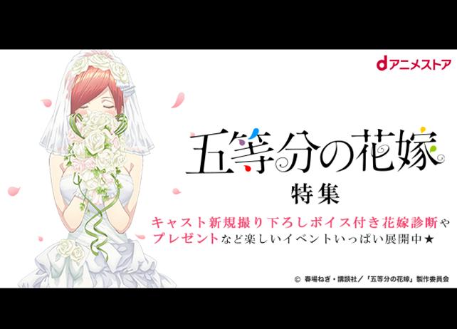 冬アニメ『五等分の花嫁』キャスト撮り下ろしボイス付き診断が公開