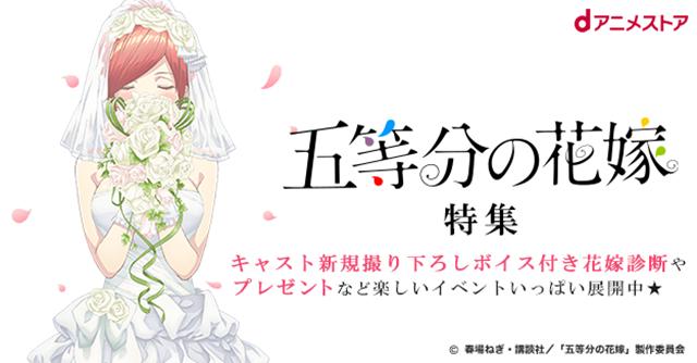 五等分の花嫁-1
