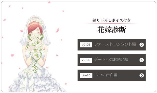 五等分の花嫁-2