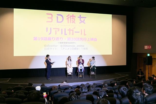 『3D彼女 リアルガール』第19話振り返り・第20話先行上映が開催! 芹澤優さん、上西哲平さん、津田美波さんの3キャストが登壇-2