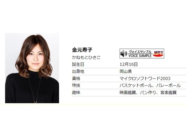声優・金元寿子、本日3月1日より海外留学のための休業から復帰