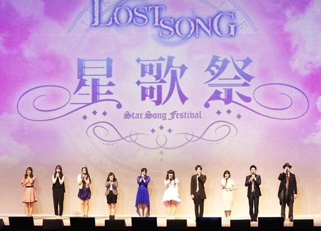 鈴木このみ、田村ゆかりが熱演!『LOST SONG』「星歌祭」レポート