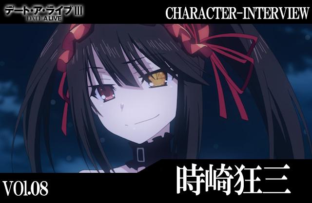 『デート・ア・ライブIII』キャラインタビュー:時崎狂三【連載】