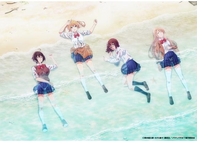 『ソウナンですか?』TVアニメ化決定、2019年7月放送スタート!