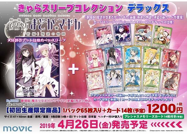 『劇場版 魔法少女まどか☆マギカ[新編]叛逆の物語』待望の新カードが登場!